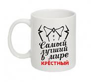 Чашка Крестному. Самый лучший в мире крестный