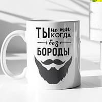 Чашка Ти не ти коли без бороди, фото 1