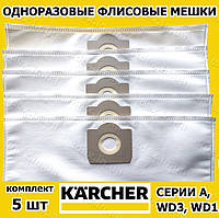 5 шт. Мешки для пылесоса Karcher WD3, A, K, MV3.Одноразовые флисовые мешки Karcher. Мешок керхер
