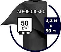 Агроволокно 50 (3,2х50) чёрное