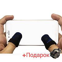 Напальчники для телефона синие Seuno v2 для Pubg mobile