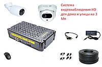 Система  видеонаблюдения HD для дома и улицы на 3 Мп