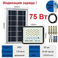 Прожектор на солнечной батарее с индикацией заряда