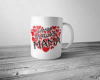 Кружка для мамы, принт на чашку кружку для мамы, кружка с фото и надписью для мамы, чашка с принтом для мамы