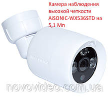 Камера наблюдения высокой четкости AiSONIC-WX536STD на 5,1 Мп