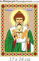 Св. Спиридон Тримифунтский 17 х 24 см