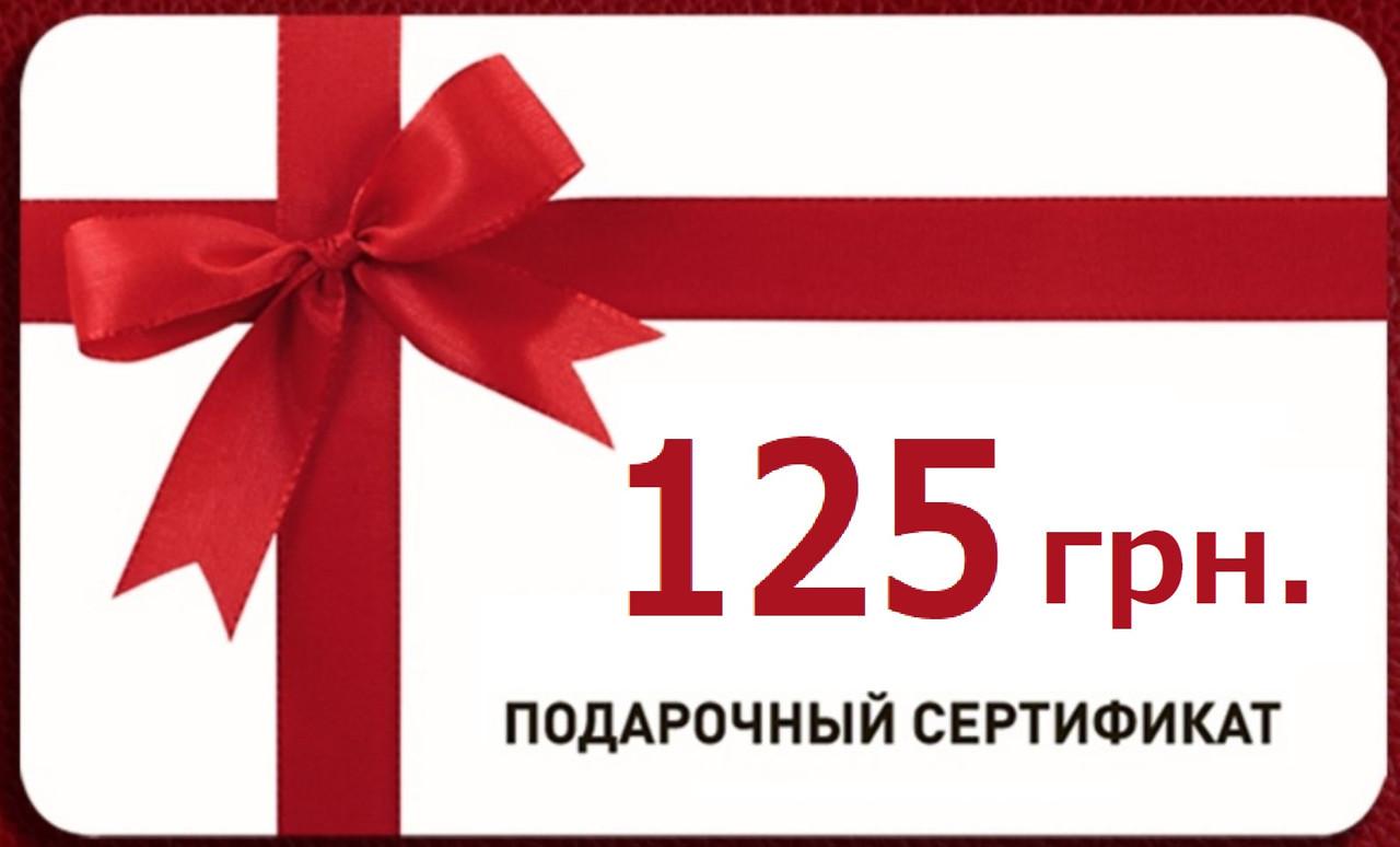 Подарочный сертификат 125 грн.