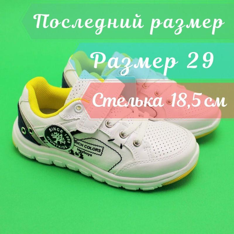 Белые кроссовки BI&KI застежка липучка размер 29