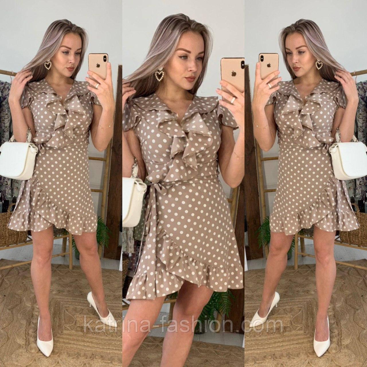 Платье бежевое в горошек с рюшами на запах лето