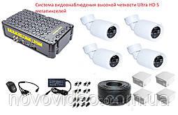 Система видеонаблюдения высокой четкости Ultra HD 5 мегапикселей на 4 камеры наружный