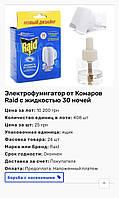 Электрофумигатор от комаров Raid с жидкостью 30 ночей ОПТОМ