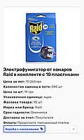Электрофумигатор от комаров Raid в комлекте с 10 пластинами ОПТОМ