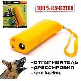Ультразвуковой отпугиватель и тренер собак AD100, фото 4