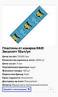 Пластины от комаров Raid 10 шт/уп. эвкалипт ОПТОМ