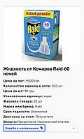 Жидкость от комаров Raid 60 ночей ОПТОМ