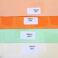 Ткань тканевых ролет Топаз Topaz, фото 1