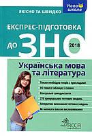 Експрес підготовка до ЗНО 2018. Українська мова та література
