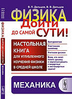 В. П. Дельцов Физика: дойти до самой сути! Настольная книга для углубленного изучения физики в средней школе: Механика.