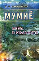 Иван Павлович Неумывакин Мумие. Мифы и реальность