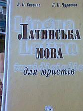 Скорина Л. П. Латинська мова для юристів. К., 2006