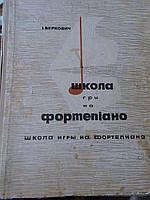 Беркович И. Школа игры на фортепиано. К., 1959. 1968