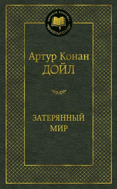 Артур Конан Дойл. Затерянный мир