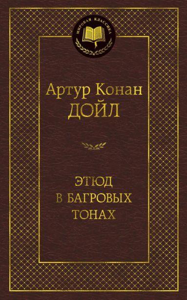 Артур Конан Дойл. Этюд в багровых тонах
