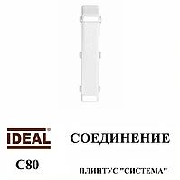 """Фурнитура Идеал """"Система"""" соединение белый глянцевый"""