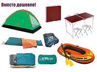 Палатка 3-х местная + туристический столик, надувная лодка, спальный мешок, набор 4в1