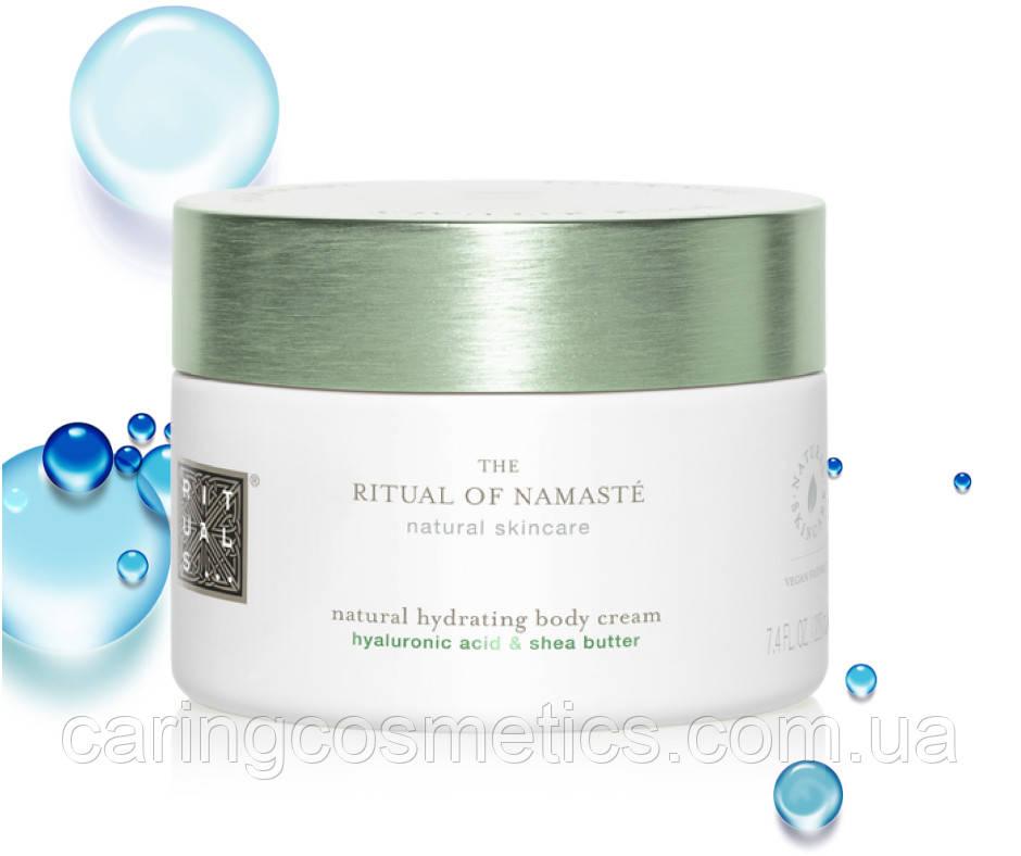 Rituals. Зволожуючий крем для тіла. 220 мл NAMASTE Natural Hydrating Body Cream. Виробництво-Нідерланди