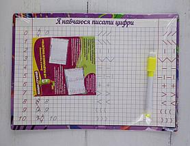"Доска Тренажер ""Я навчаюсь писати цифри"" 242015 Украина"