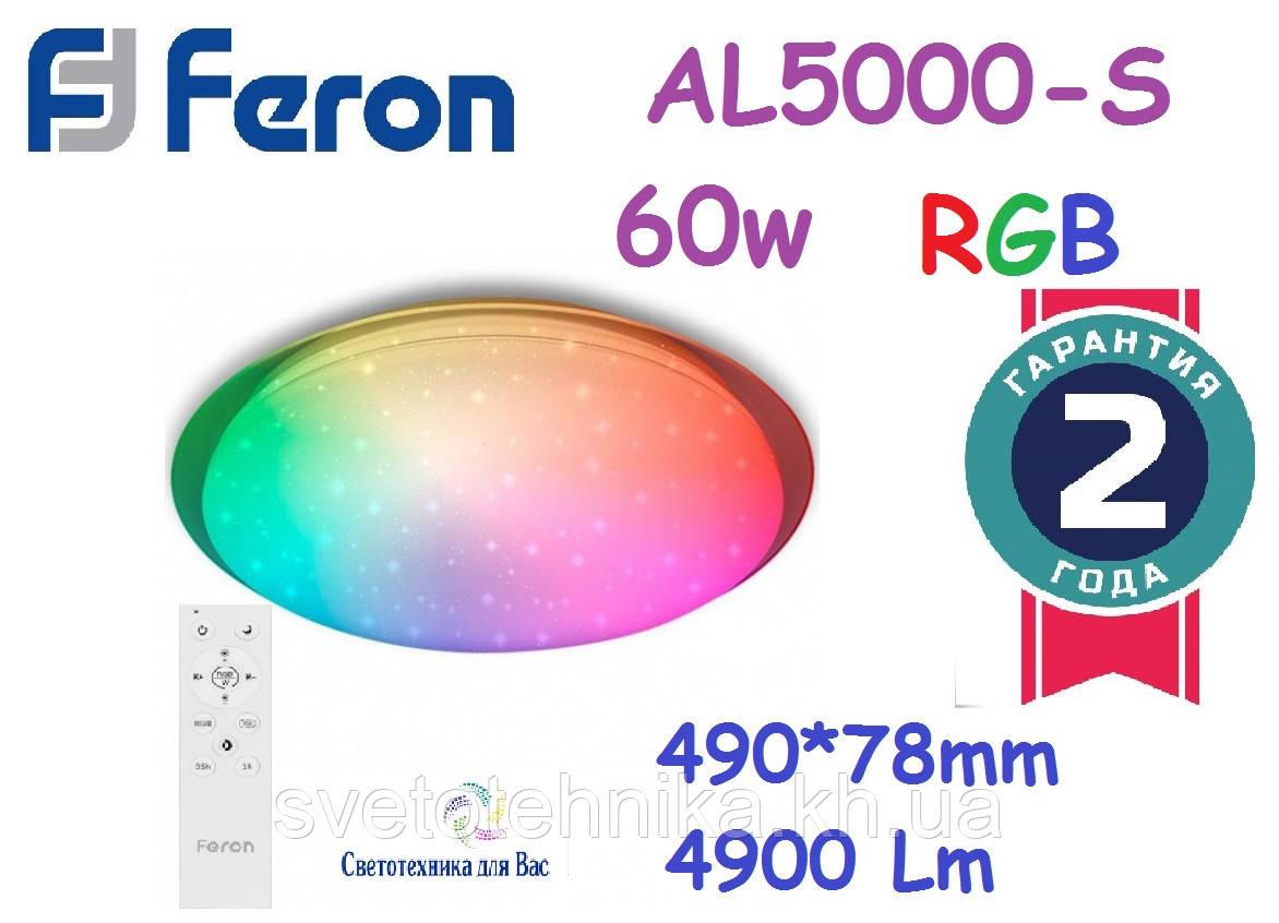 Светодиодный светильник Feron AL5000-S RGB STARLIGHT 60W потолочный с пультом ДУ 4900Lm