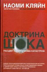 Книга Доктрина шоку. Розквіт капіталізму катастроф. Автор - Наомі Кляйн (Добра книга)