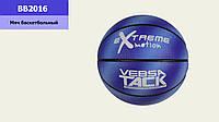 Мяч баскетбольный №7, резина, 600 грамм, синий /20/ (BB2016)