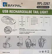 Фонарь велосипедный USB красный/белый RPL-2267, фото 6