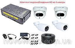 Комплект видеонаблюдения HD для улицы и помещения на 4 камеры