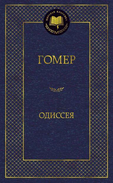 Гомер. Одиссея