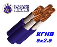 Кабель медный КГНВ 5х2.5 мм гибкий, морозостойкий