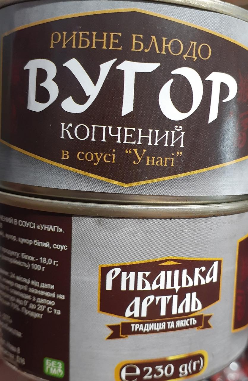 """Угорь копчённый в соусе """" Унаги"""" 230 грамм ТМ Рыбацкий Артиль"""