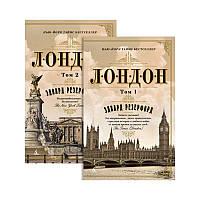 Книга Лондон. В 2 томах (комплект из 2 книг). Автор - Эдвард Резерфорд (Азбука)