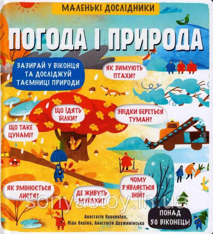 Книга Погода і природа. Маленькі дослідники, 3+