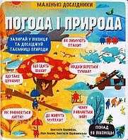Книга Погода і природа. Маленькі дослідники, 3+, фото 1