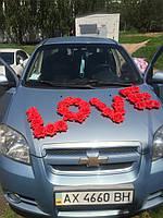 Украшение на машину Love