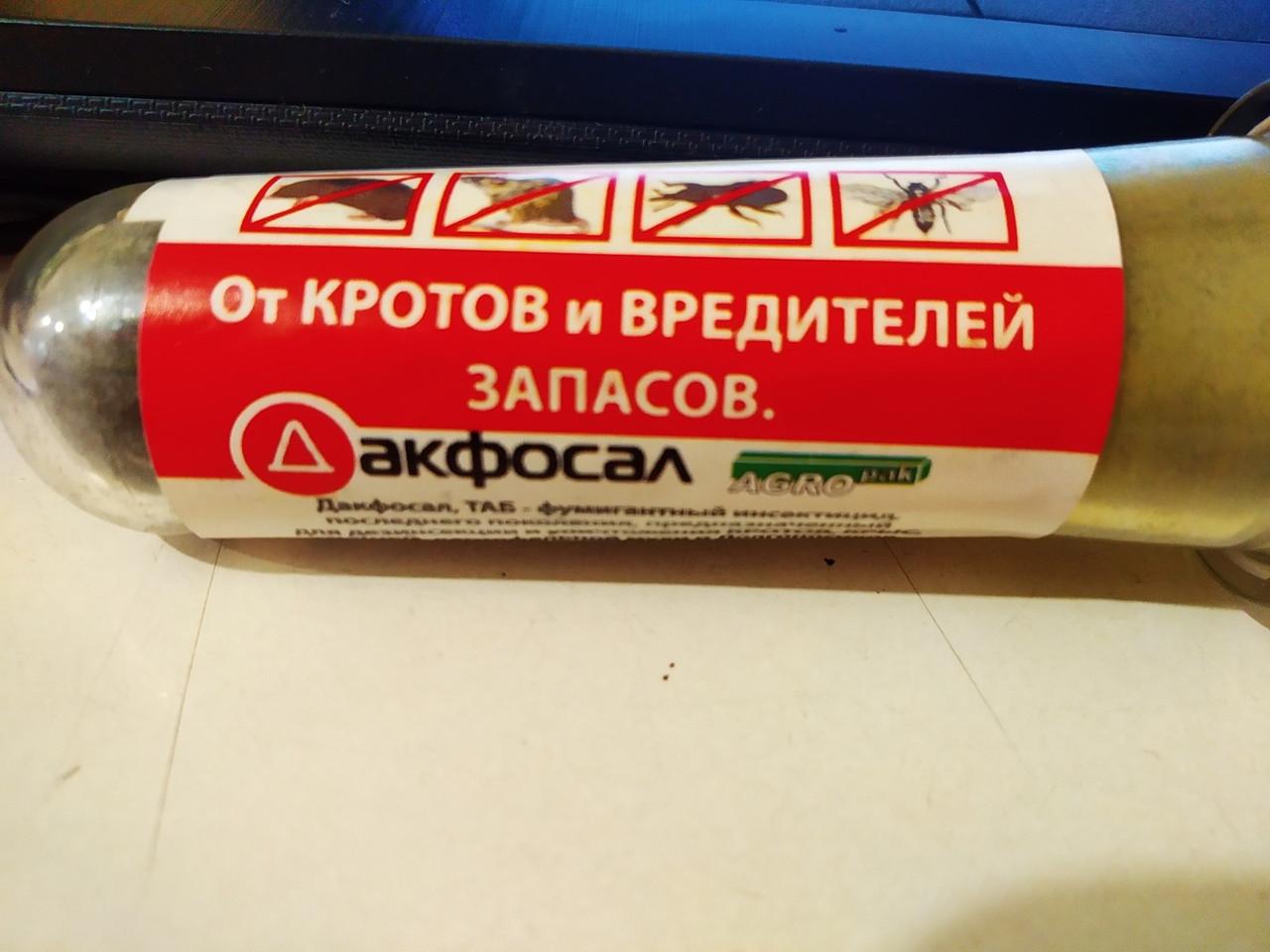 Фумигантный инсектицид для дезинсекции уничтожения кротов, крыс, долгоносиков Дакфосал 3 таблетки Польша