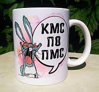 """Чашка-прикол """"КМС по ПМС"""". Подарочная чашка для девушки.18+"""