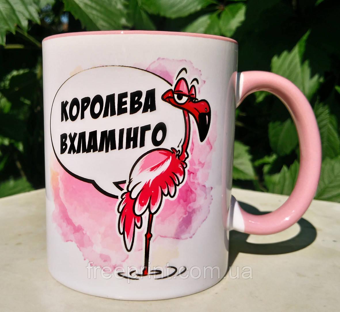 """Чашка-прикол """"Королева вхламінго"""". Подарочная чашка для девушки.18+"""