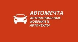 """Интернет-магазин """"Автомечта"""""""