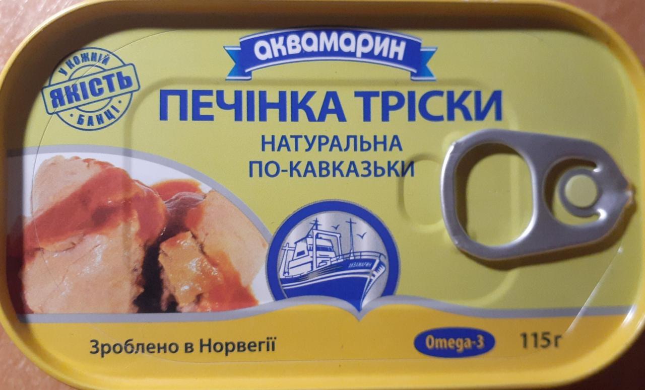 Печень Трески натуральная по - кавказски 115 грамм