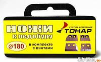 Ножи оригинальные Барнаульские  запасные к ледобуру Тонар Барнаул 180 мм