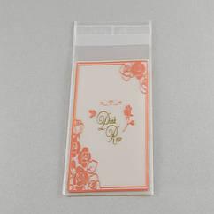 Пакет с Клеевым Клапаном, Цвет: Светло-коралловый, Размер: 13x5см, упаковка/96-100шт, (УТ100019216)